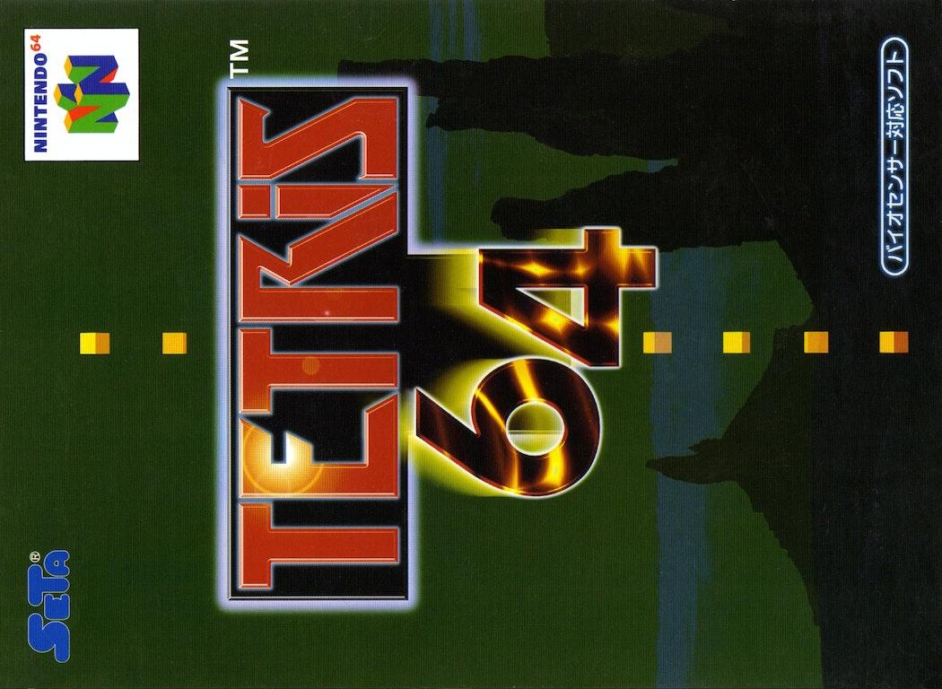 Tamagotchi 64: Minna de Tamagotchi World